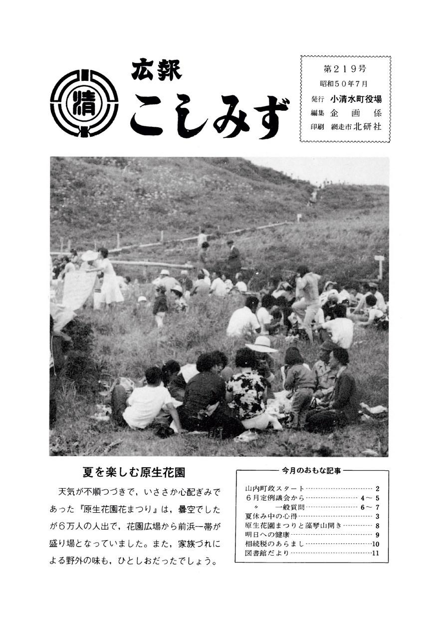 広報こしみず昭和50年7月号の表紙画像