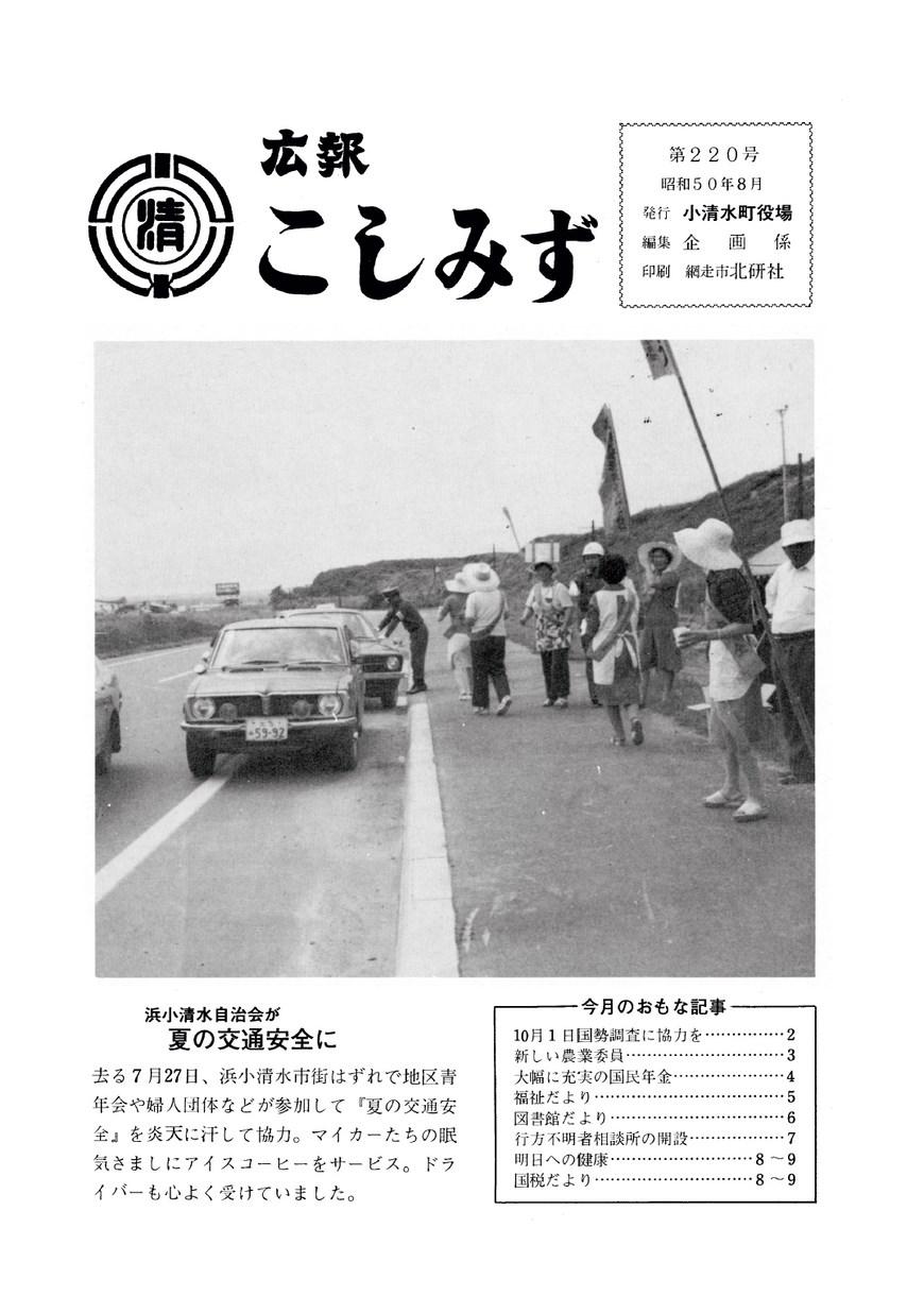広報こしみず昭和50年8月号の表紙画像