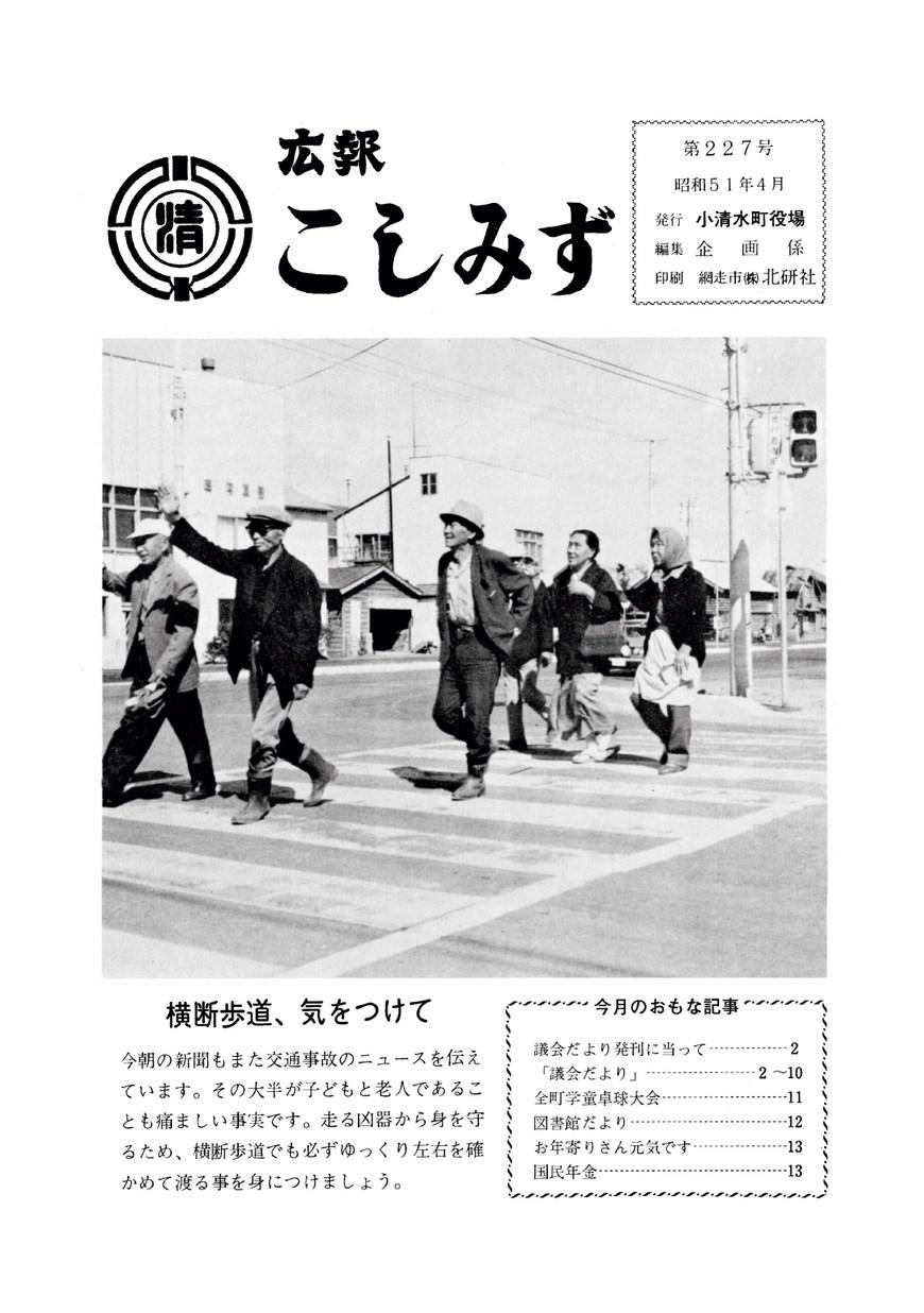 広報こしみず昭和51年4月号の表紙画像