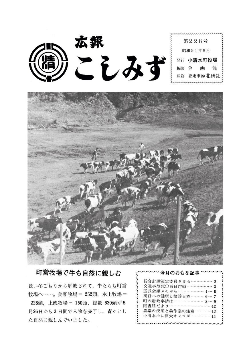 広報こしみず昭和51年6月号の表紙画像