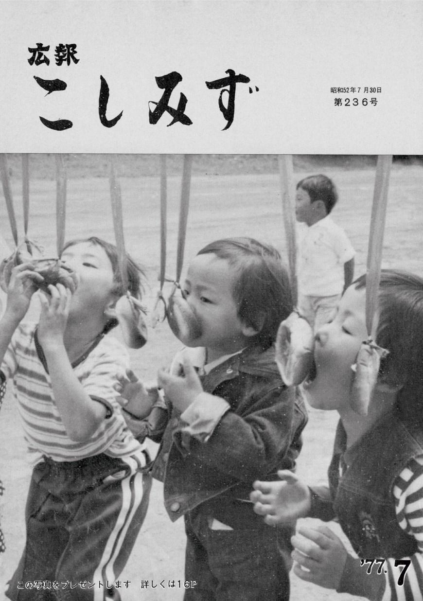 広報こしみず昭和52年7月号の表紙画像