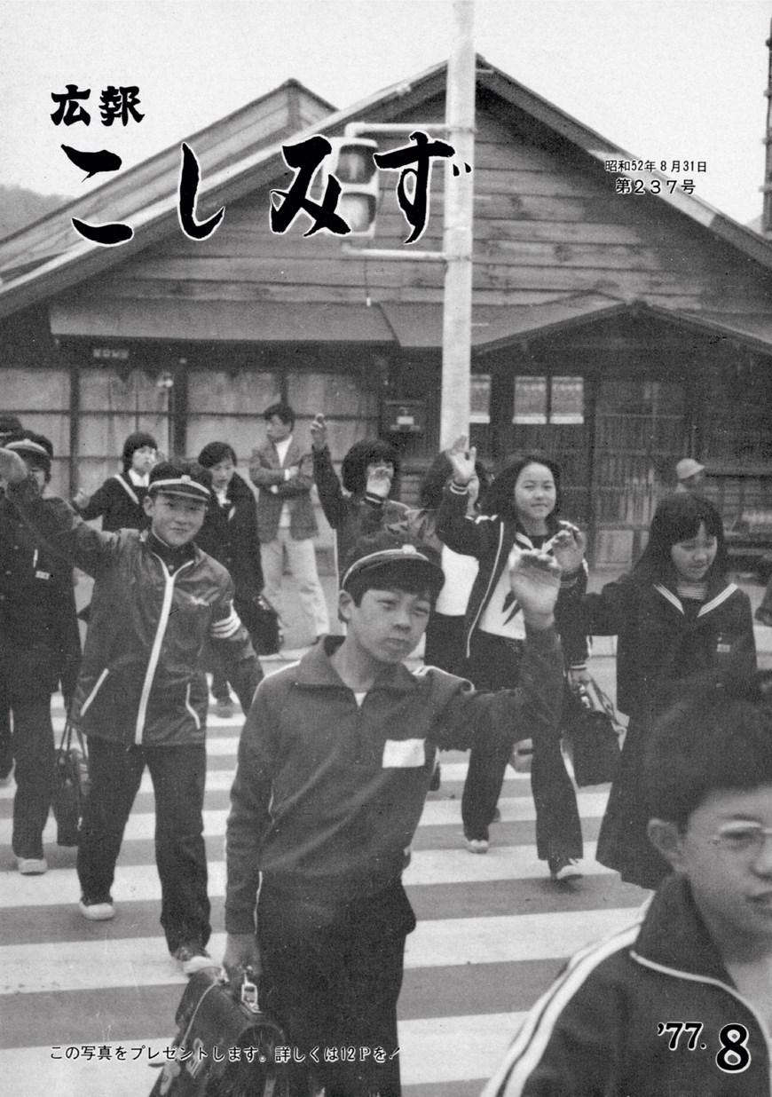 広報こしみず昭和52年8月号の表紙画像