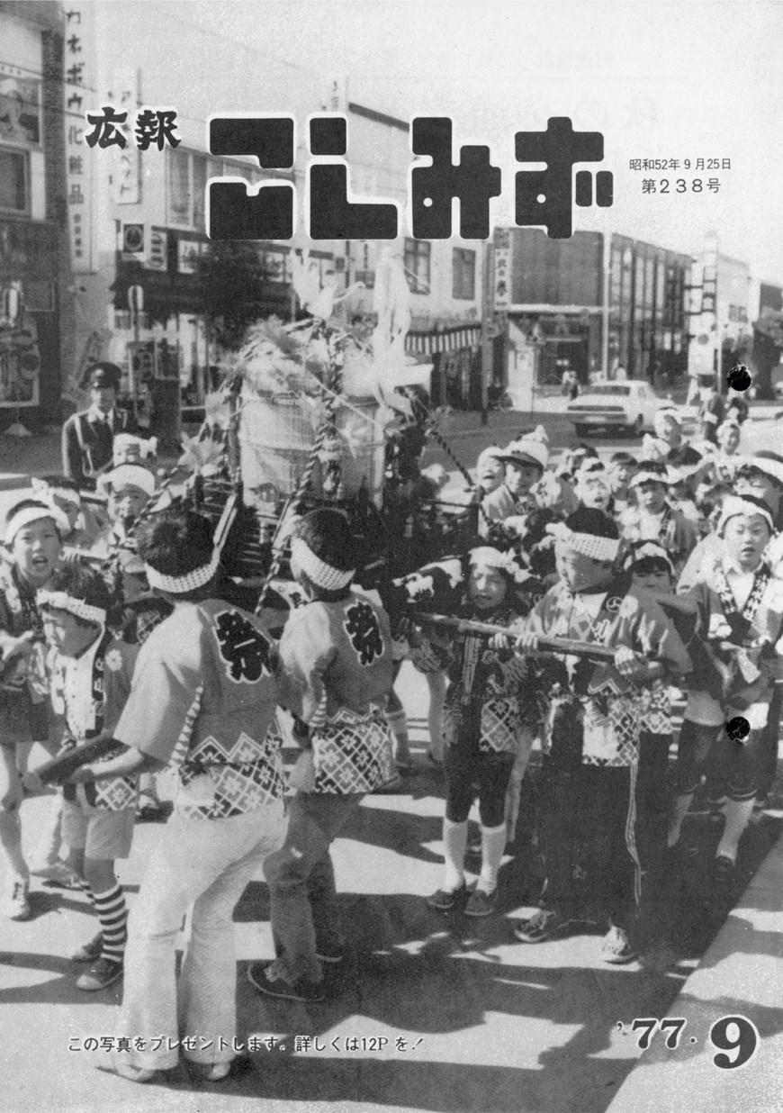 広報こしみず昭和52年9月号の表紙画像