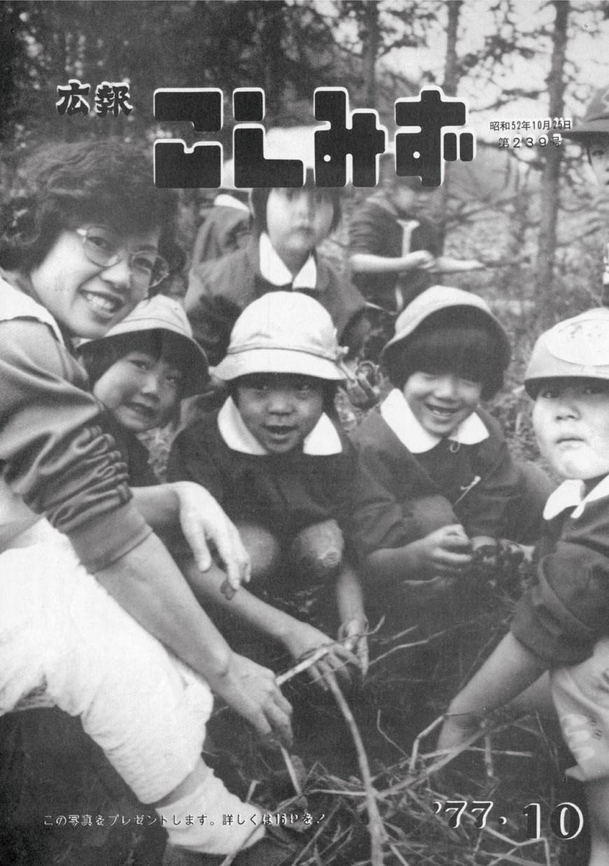 広報こしみず昭和52年10月号の表紙画像