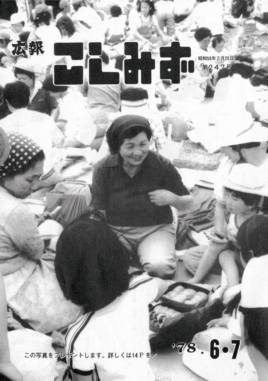 広報こしみず昭和53年7月号の表紙画像