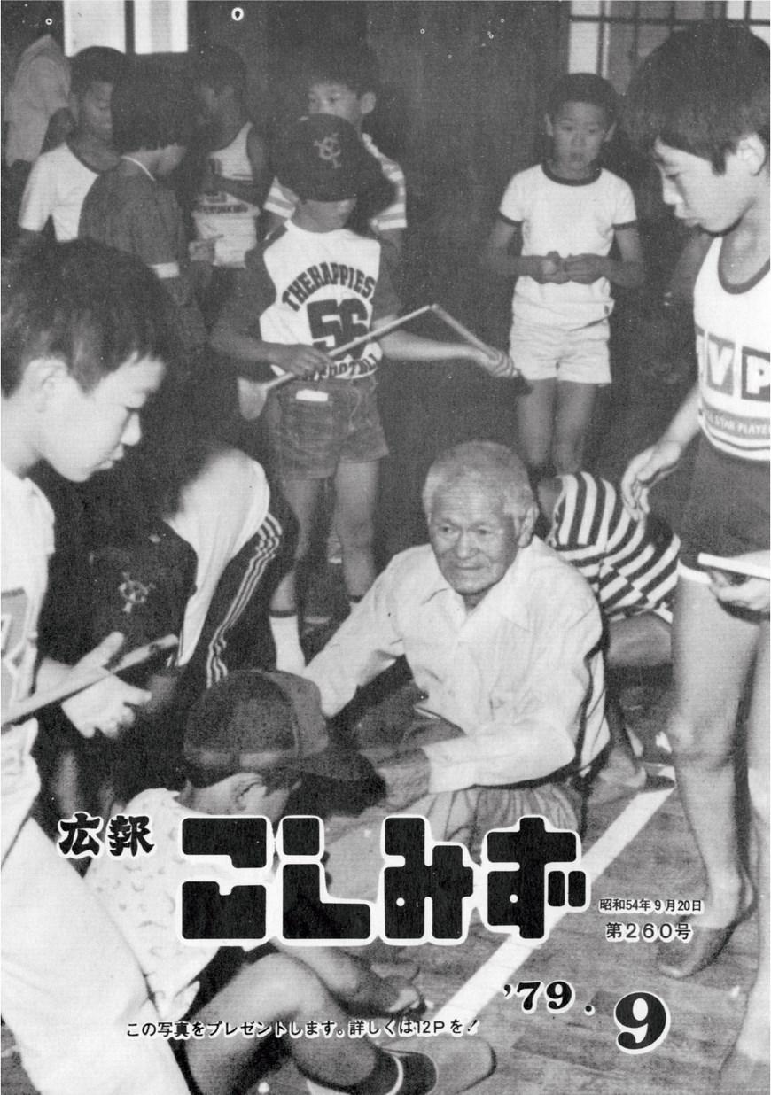 広報こしみず昭和54年9月号の表紙画像