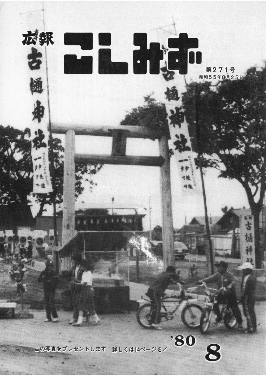 広報こしみず昭和55年8月号の表紙画像
