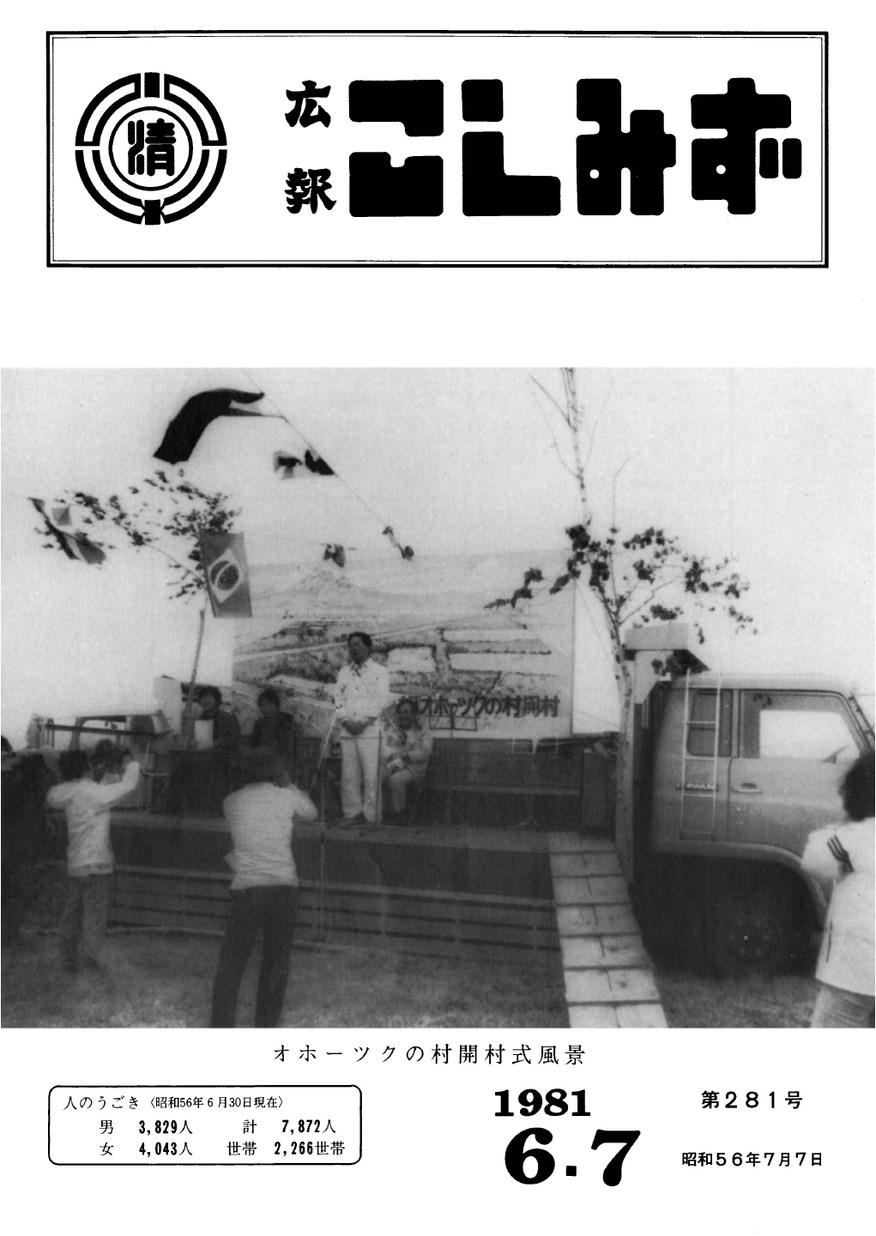 広報こしみず昭和56年6-7月号の表紙画像