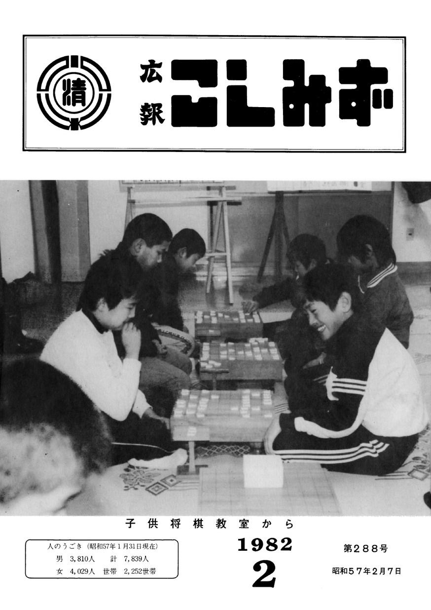 広報こしみず昭和57年2月号の表紙画像