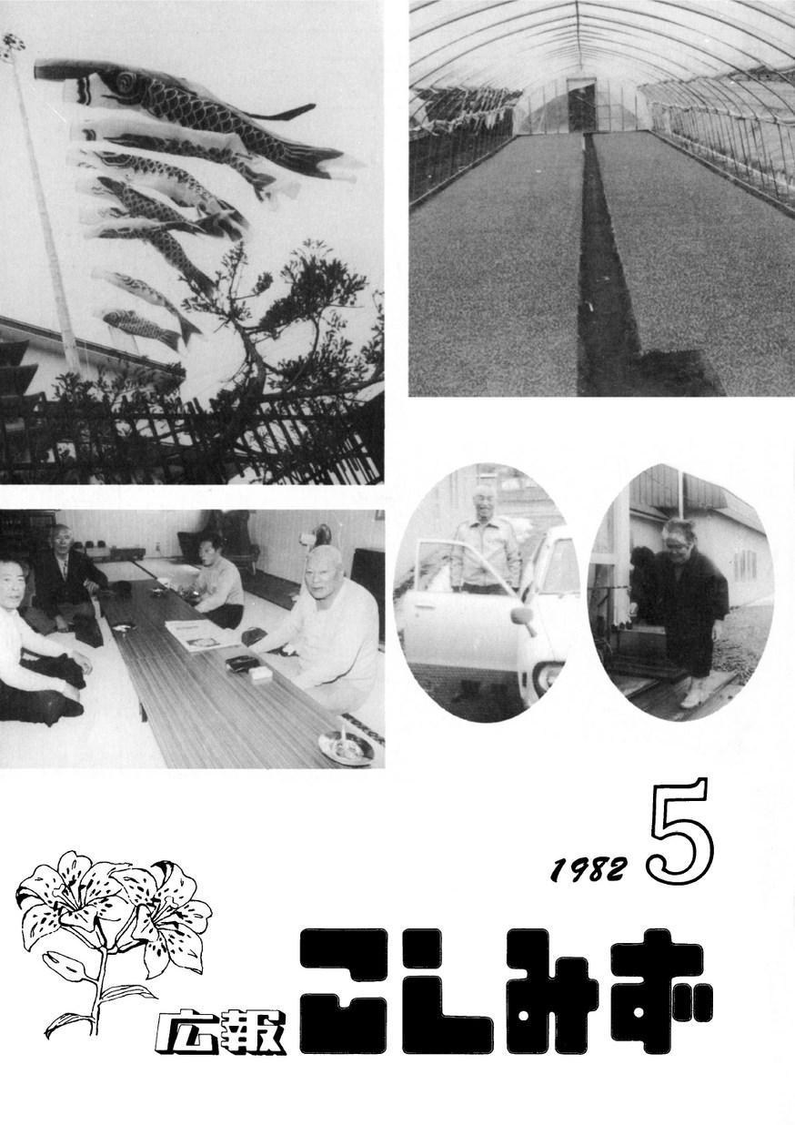 広報こしみず昭和57年5月号の表紙画像