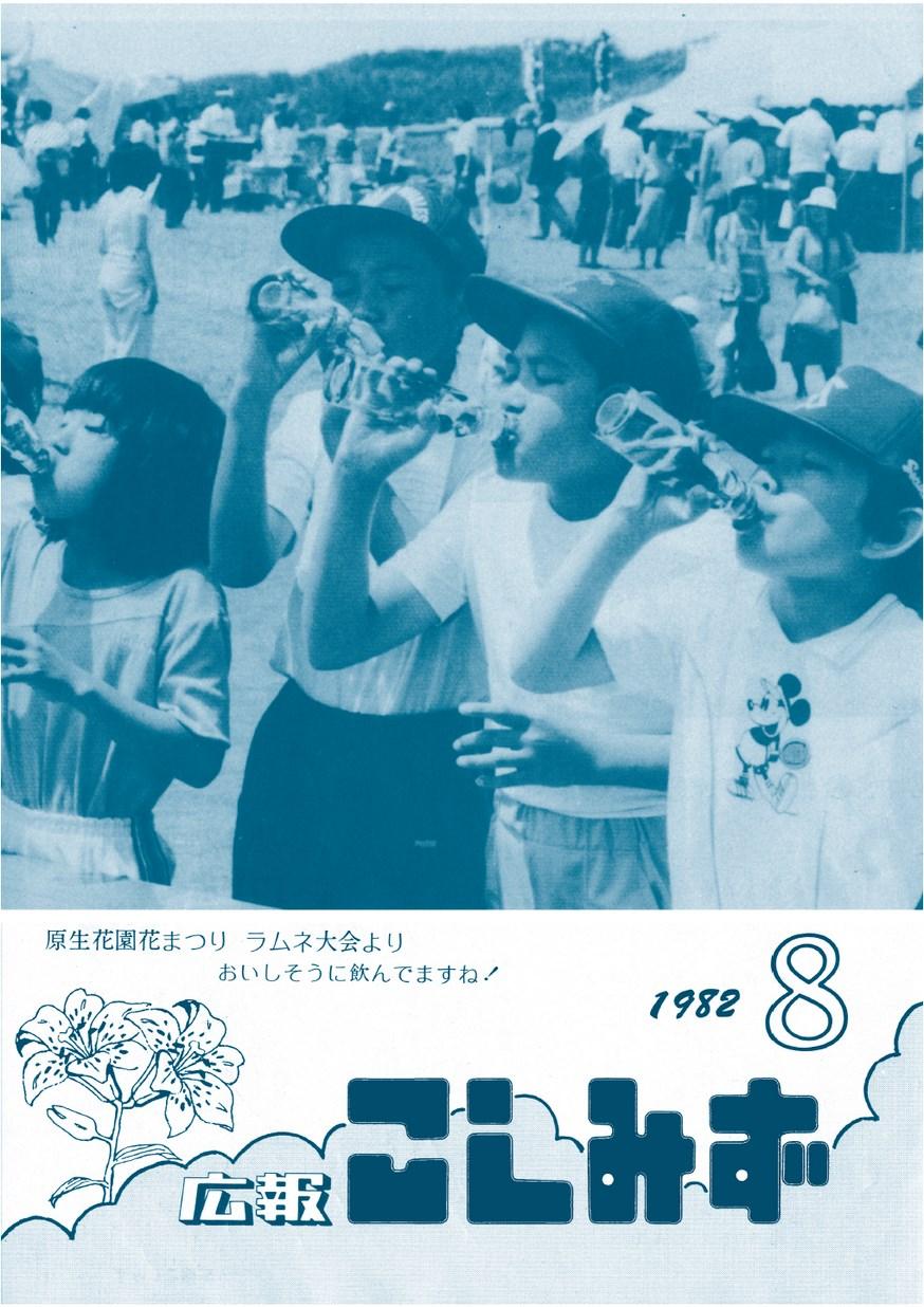 広報こしみず昭和57年8月号の表紙画像