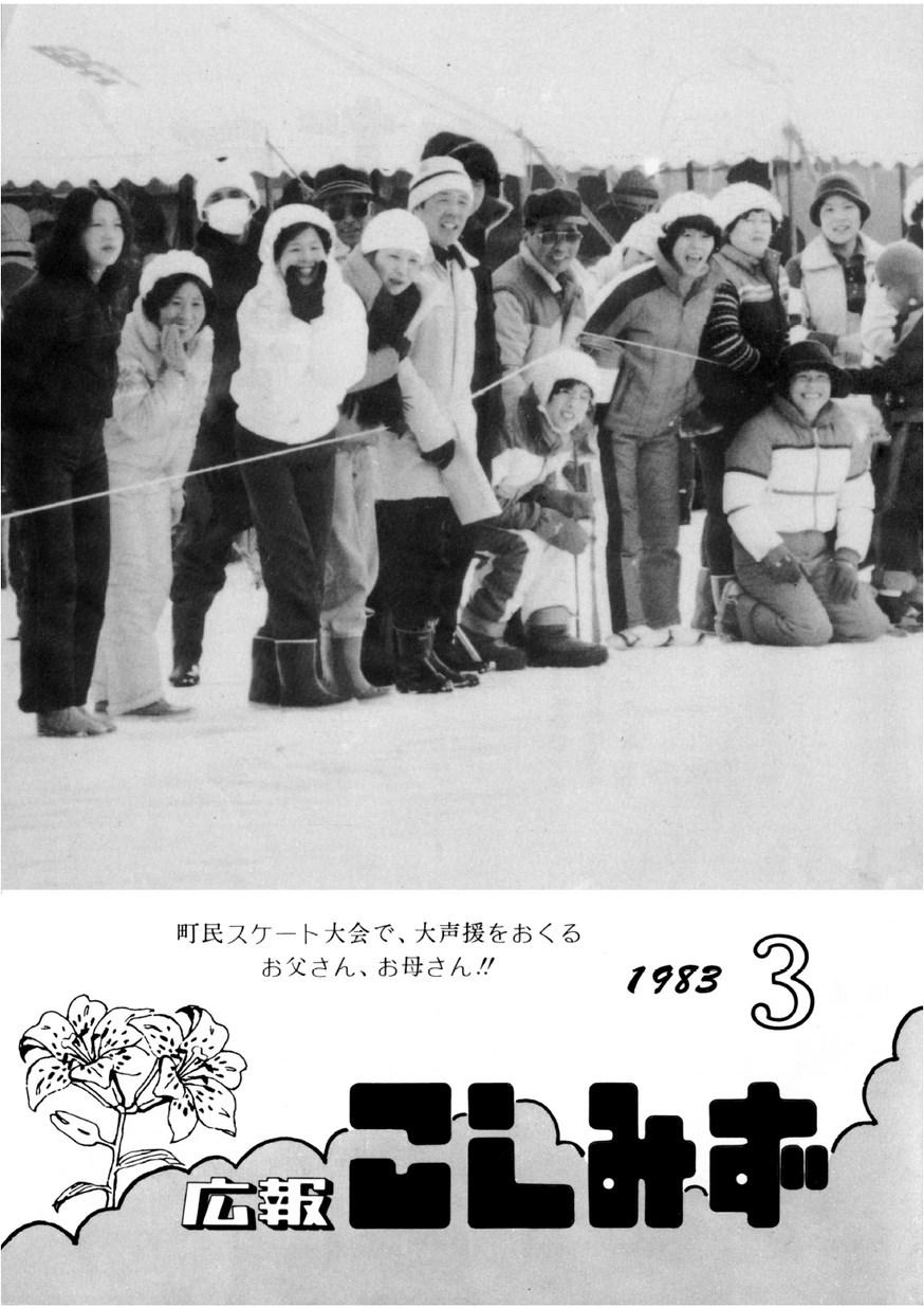 広報こしみず昭和58年3月号の表紙画像