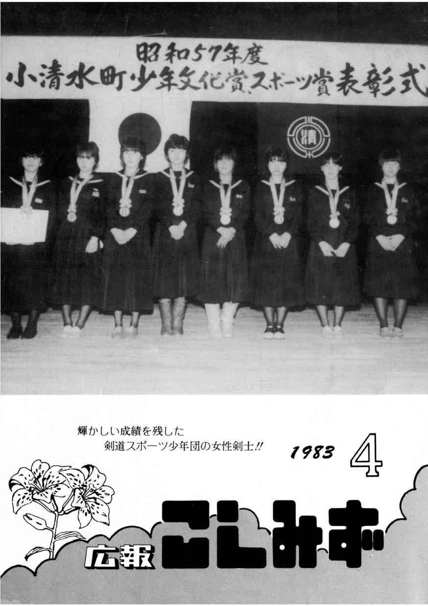 広報こしみず昭和58年4月号の表紙画像