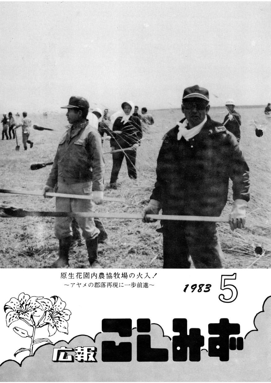 広報こしみず昭和58年5月号の表紙画像