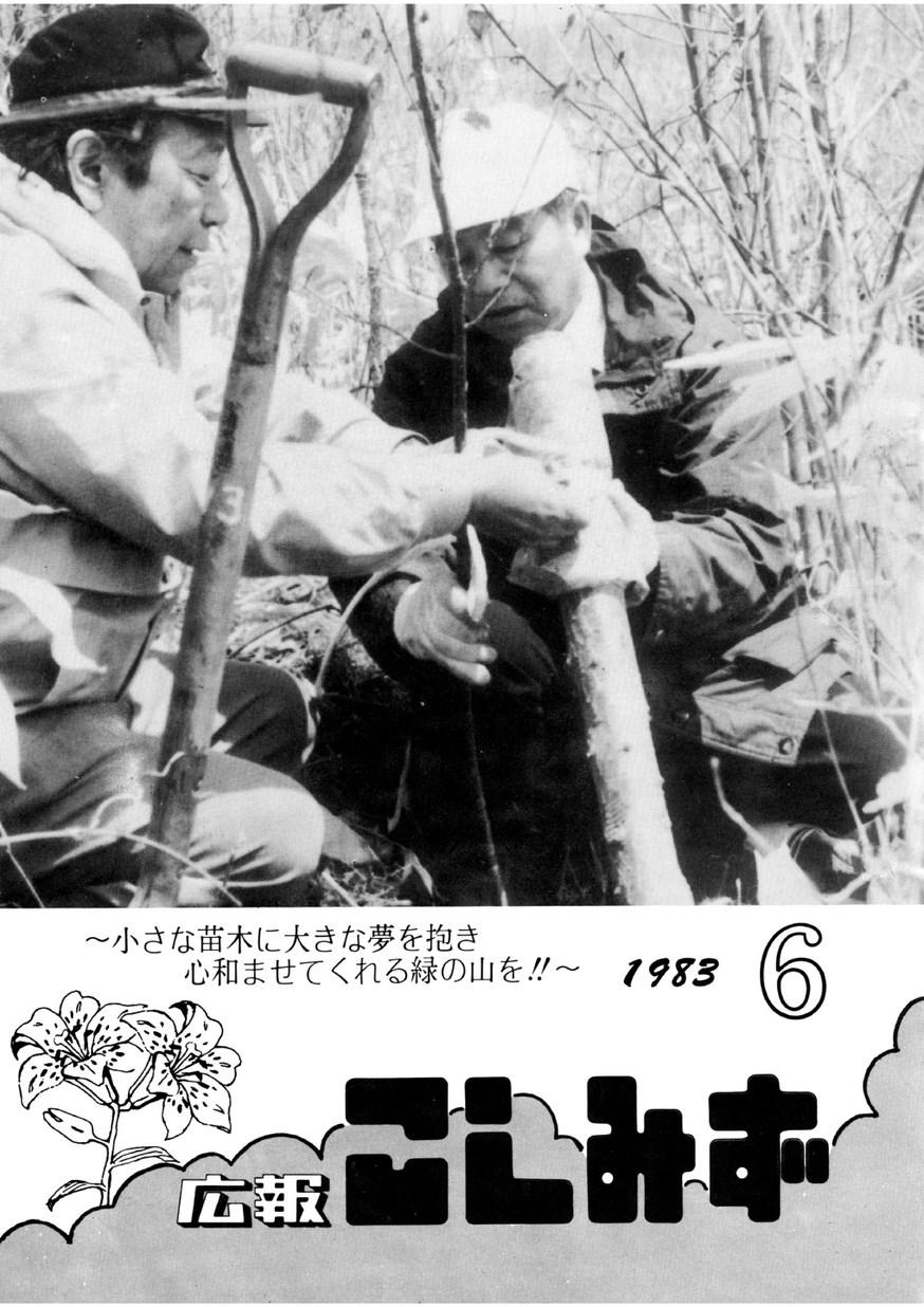 広報こしみず昭和58年6月号の表紙画像