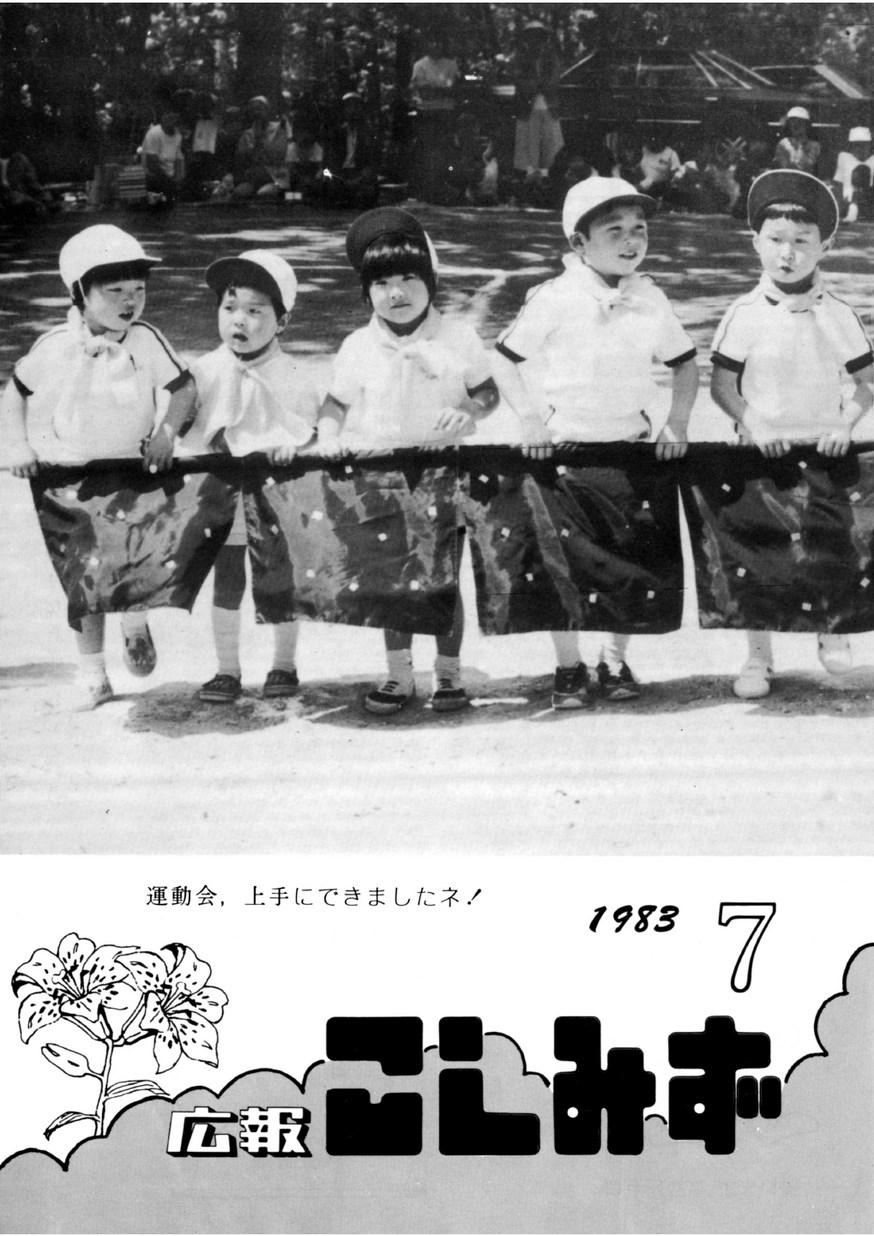 広報こしみず昭和58年7月号の表紙画像