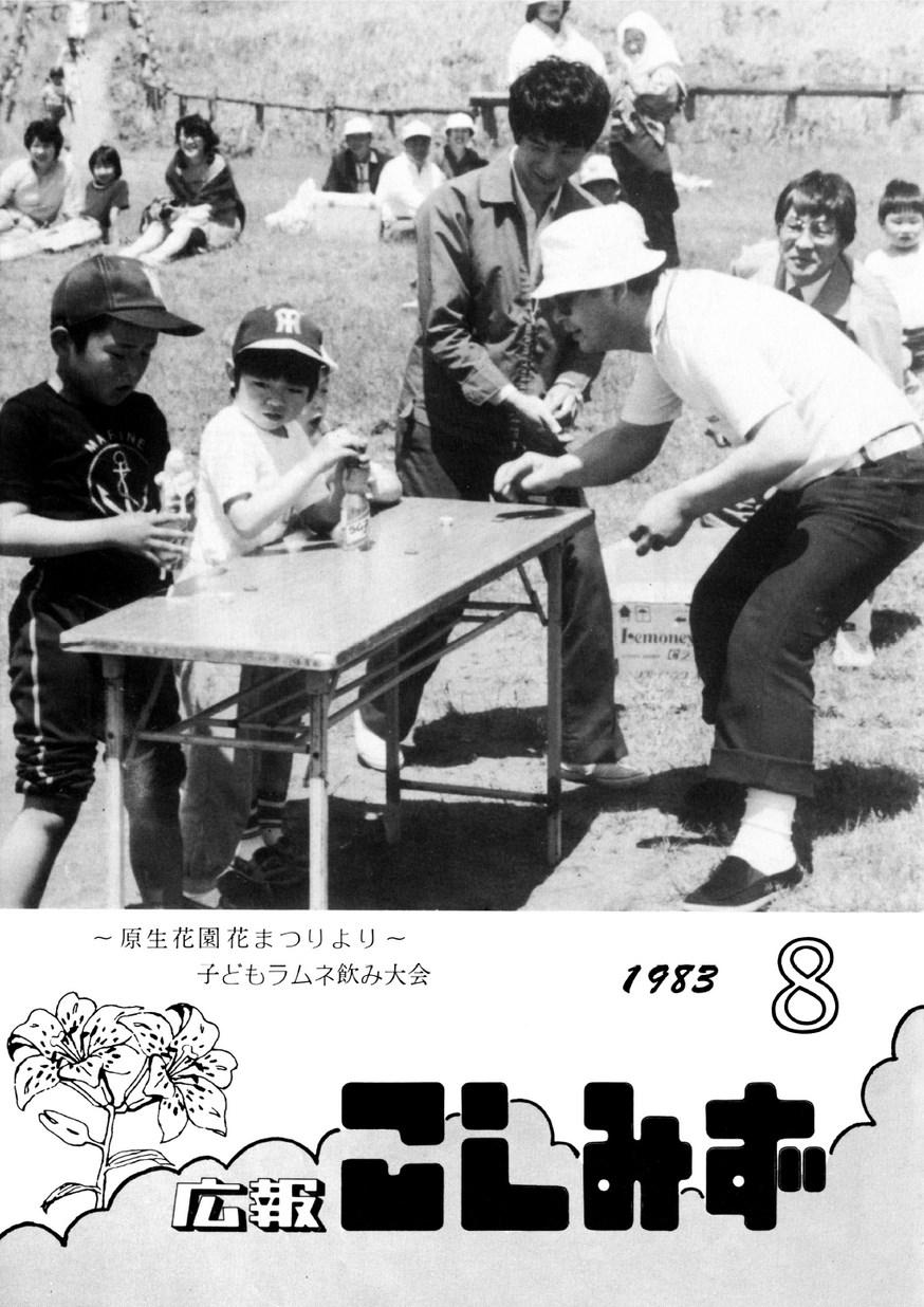 広報こしみず昭和58年8月号の表紙画像