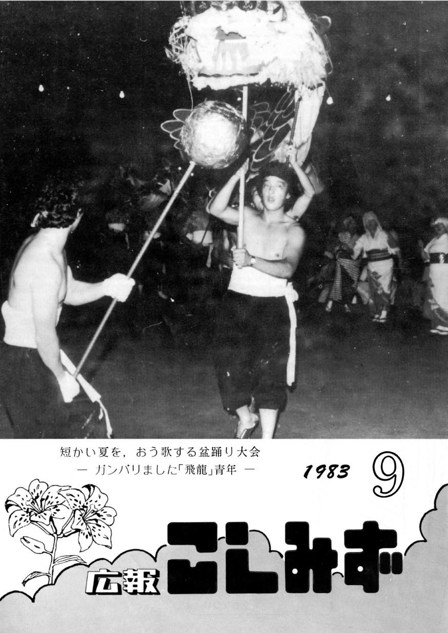 広報こしみず昭和58年9月号の表紙画像