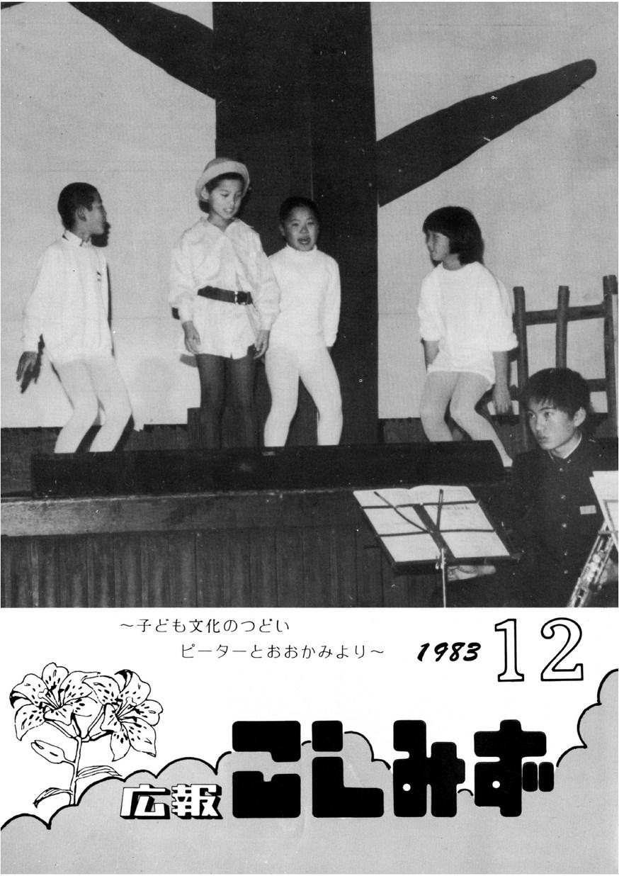 広報こしみず昭和58年12月号の表紙画像