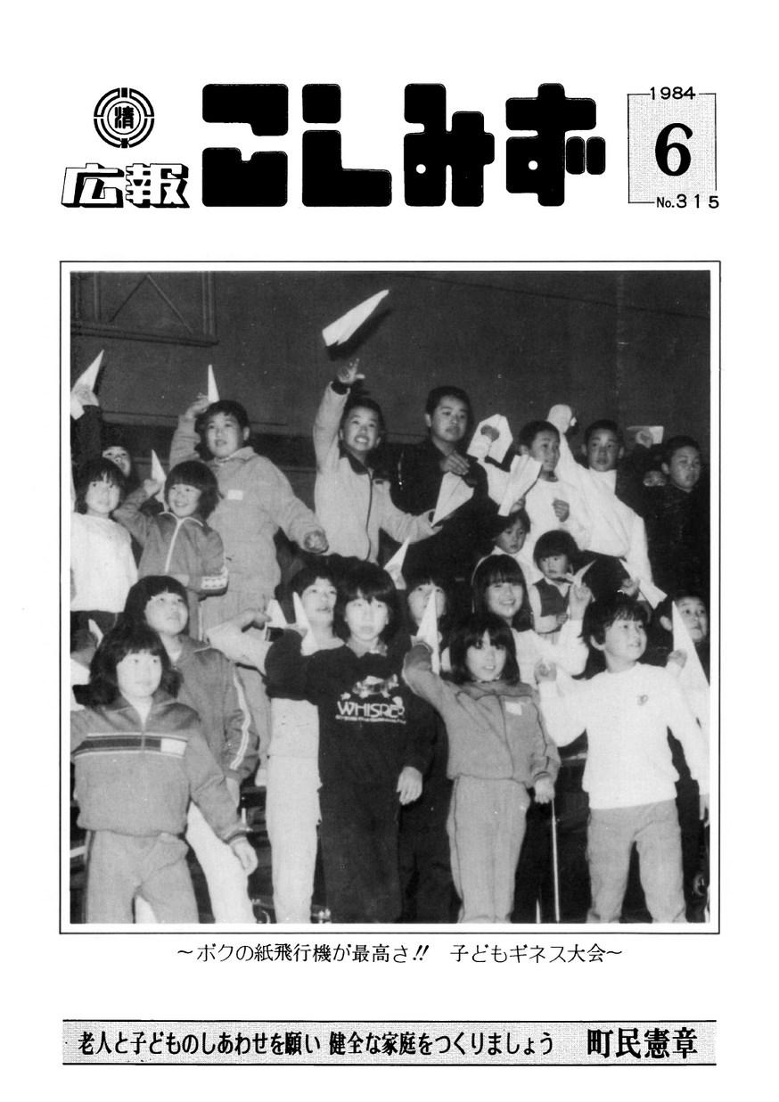 広報こしみず昭和59年6月号の表紙画像