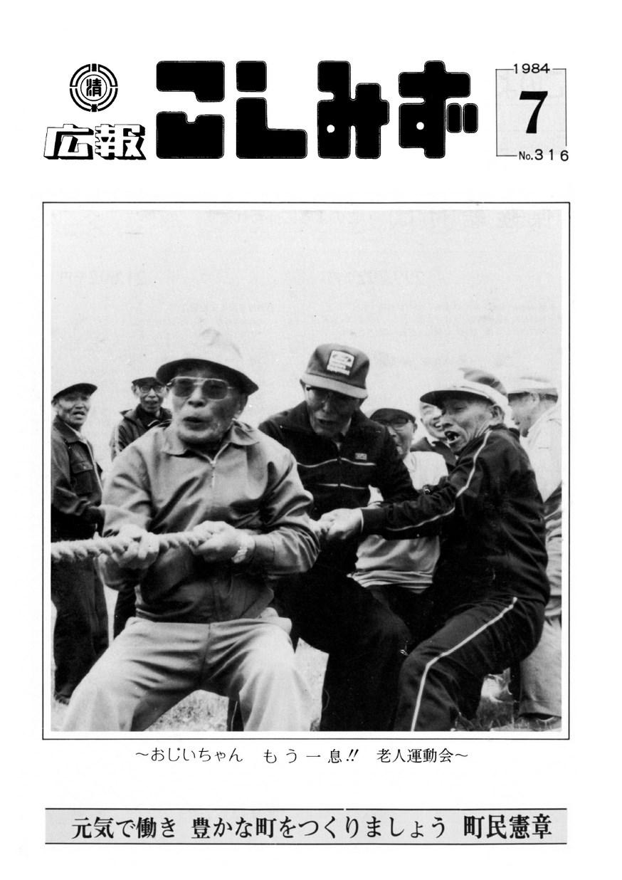 広報こしみず昭和59年7月号の表紙画像