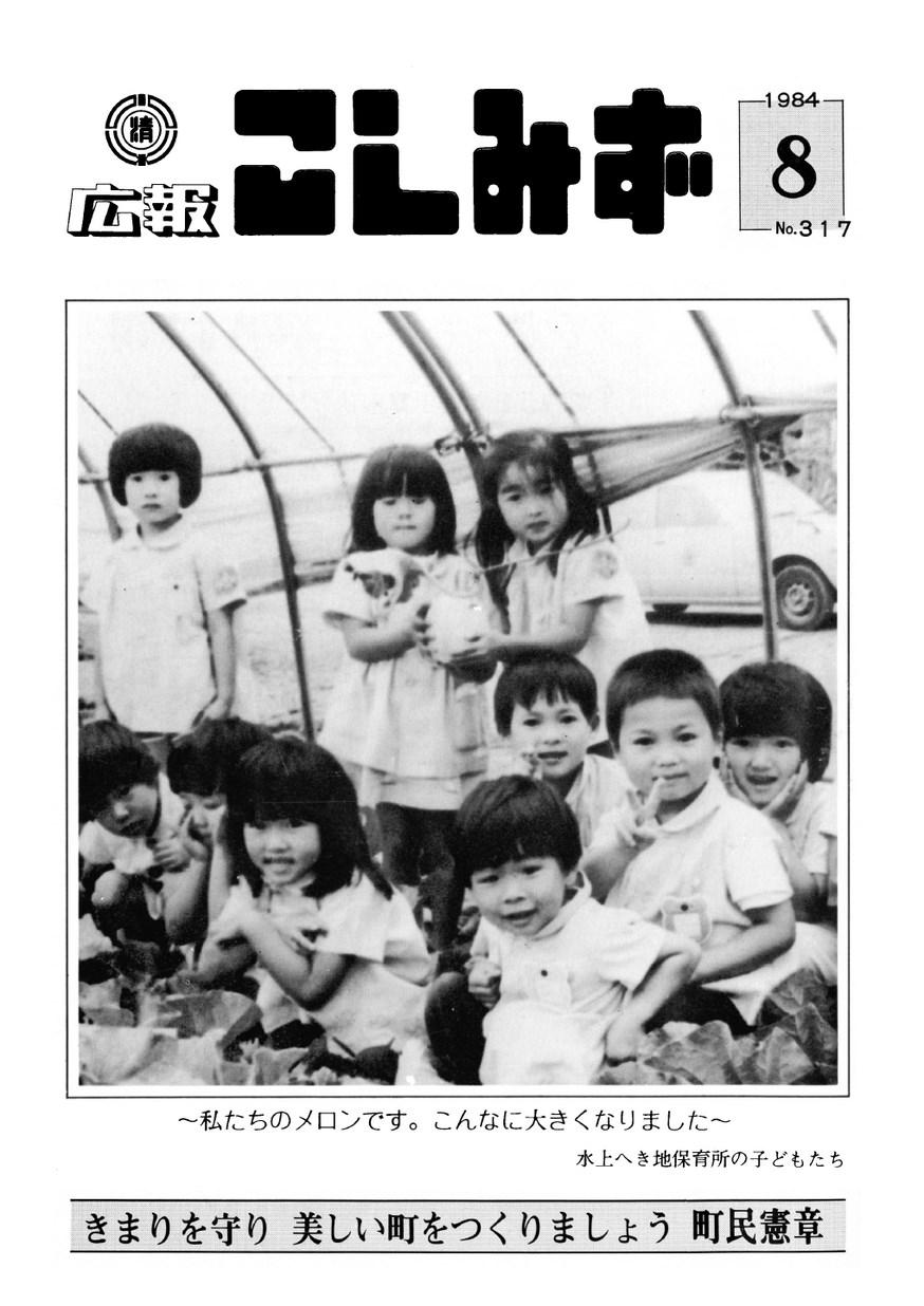 広報こしみず昭和59年8月号の表紙画像