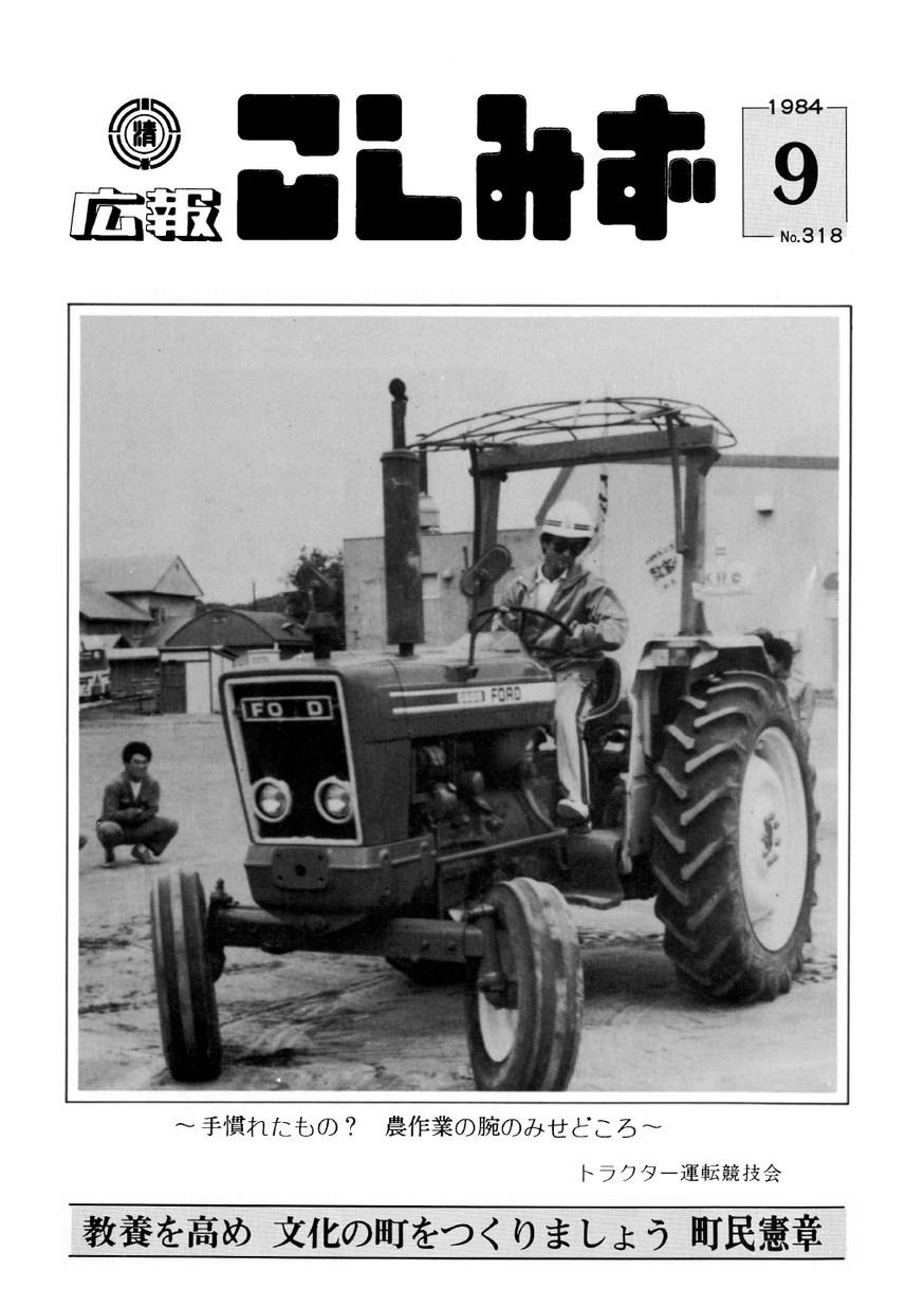広報こしみず昭和59年9月号の表紙画像