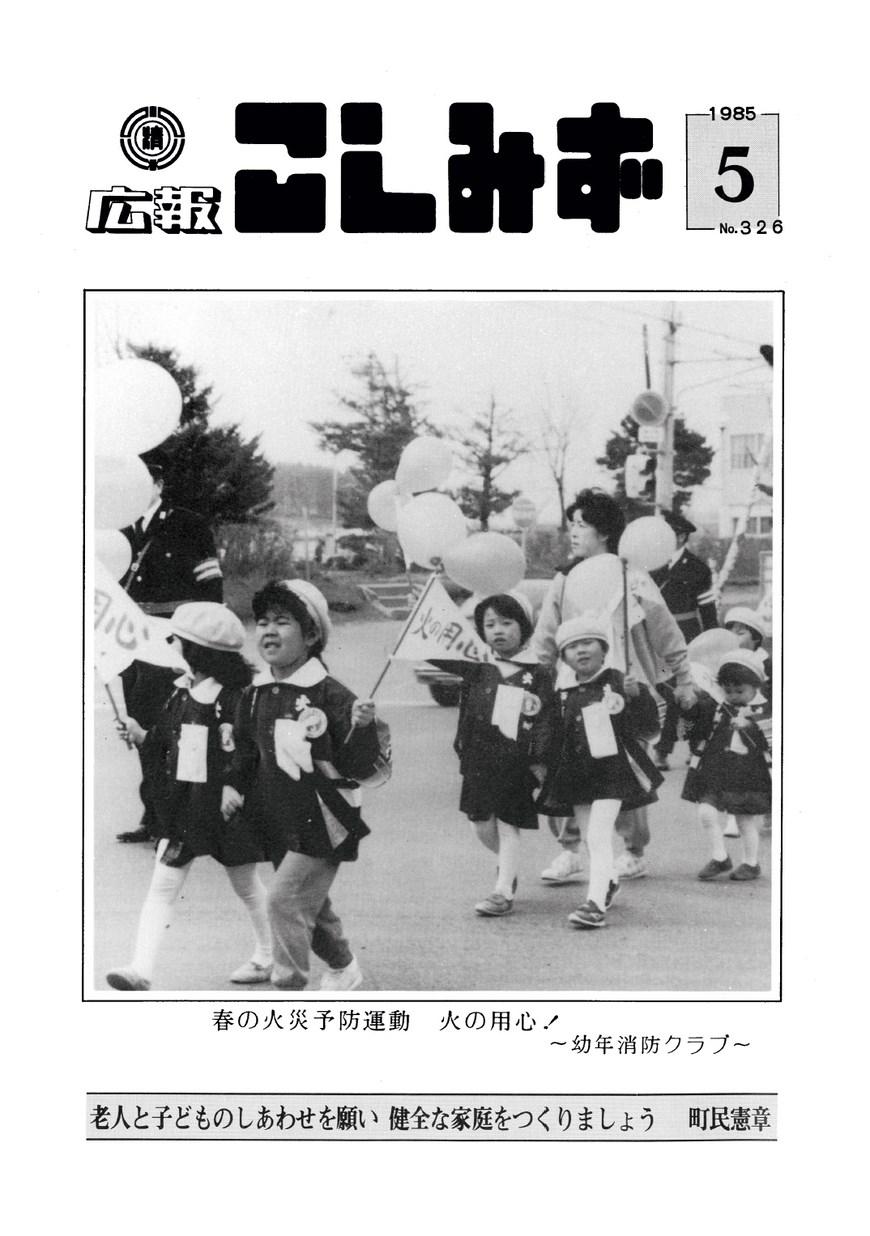 広報こしみず昭和60年5月号の表紙画像