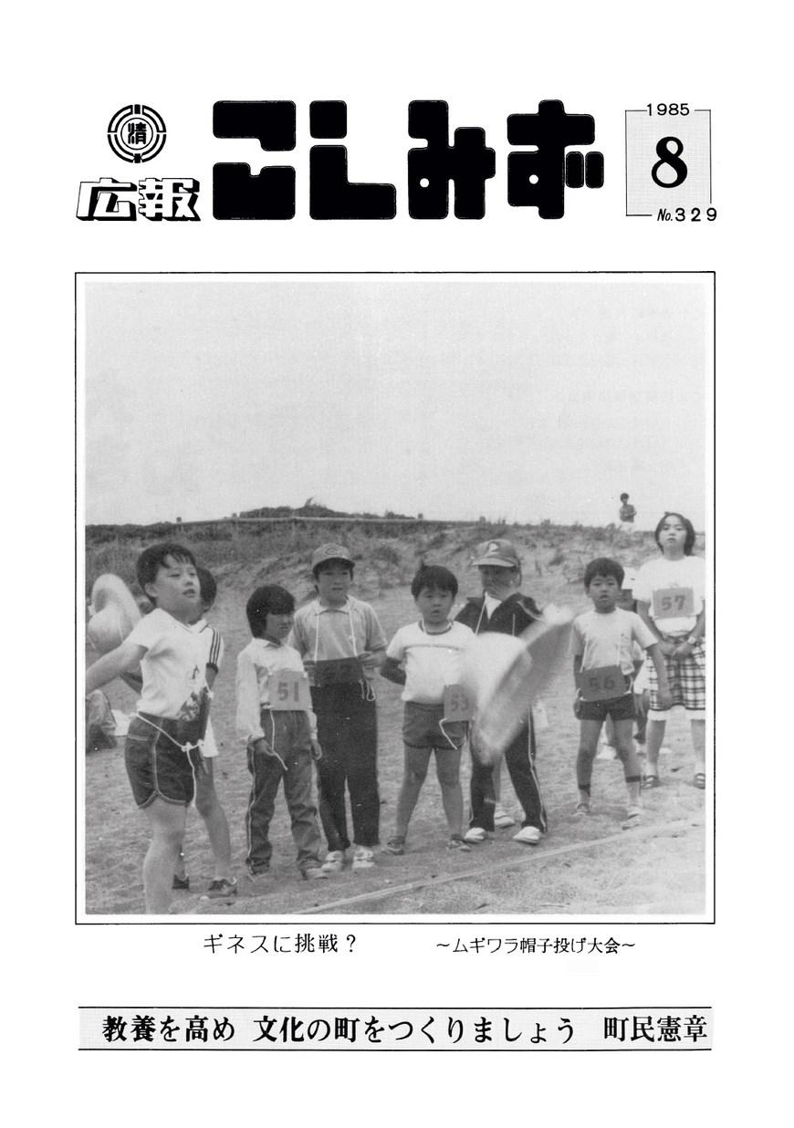 広報こしみず昭和60年8月号の表紙画像