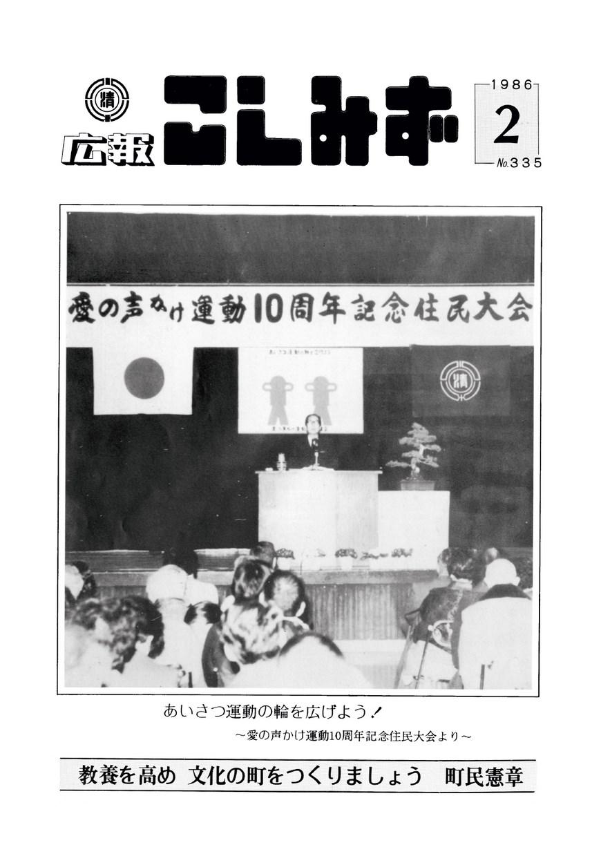 広報こしみず昭和61年2月号の表紙画像