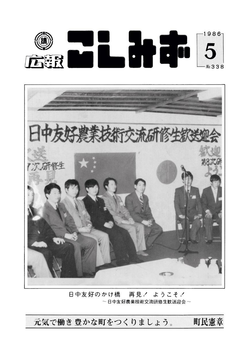 広報こしみず昭和61年5月号の表紙画像