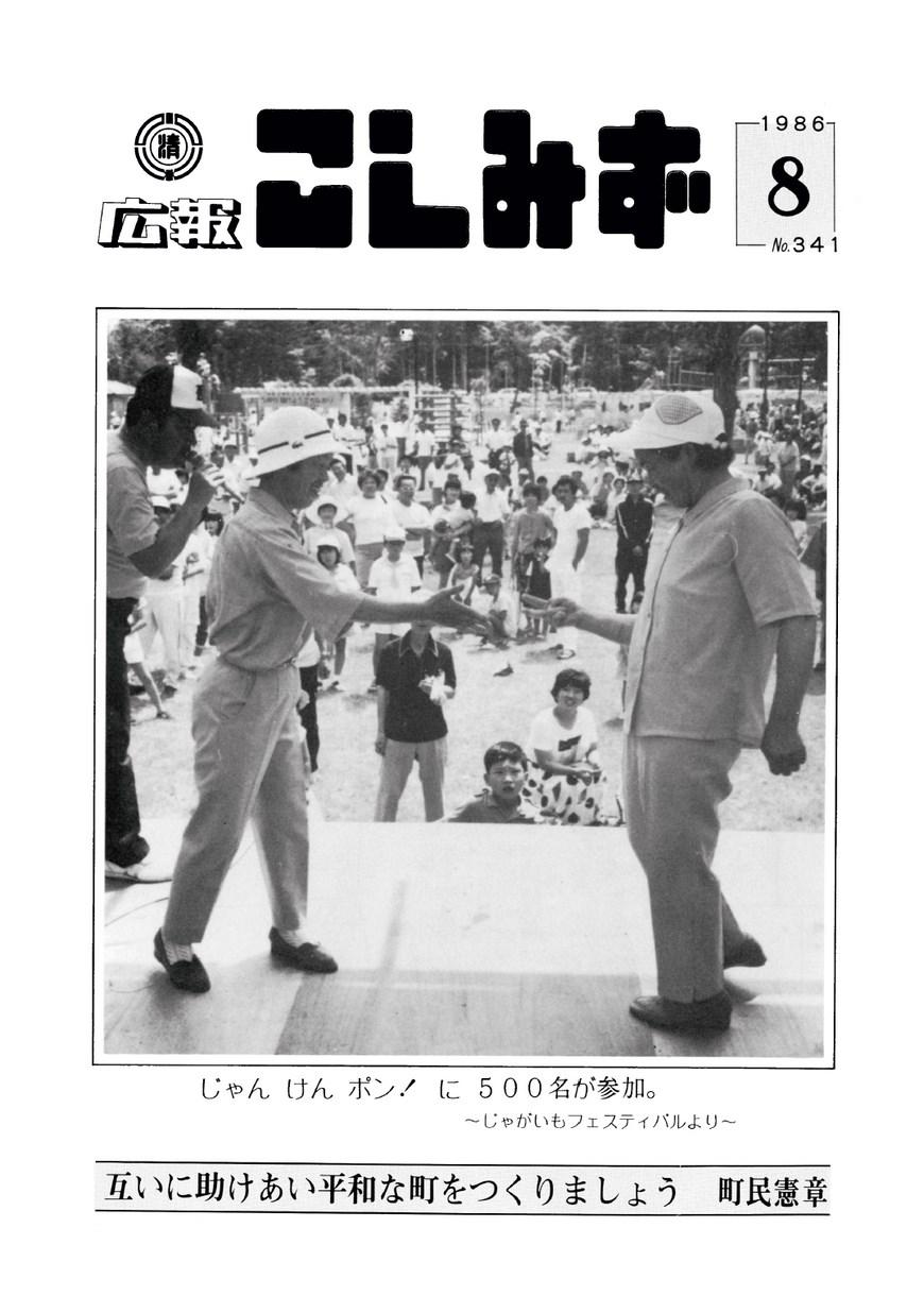 広報こしみず昭和61年8月号の表紙画像