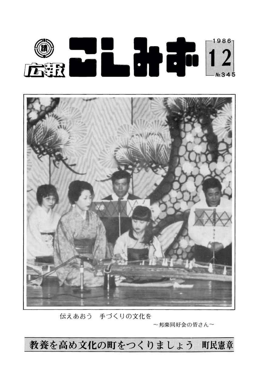 広報こしみず昭和61年12月号の表紙画像