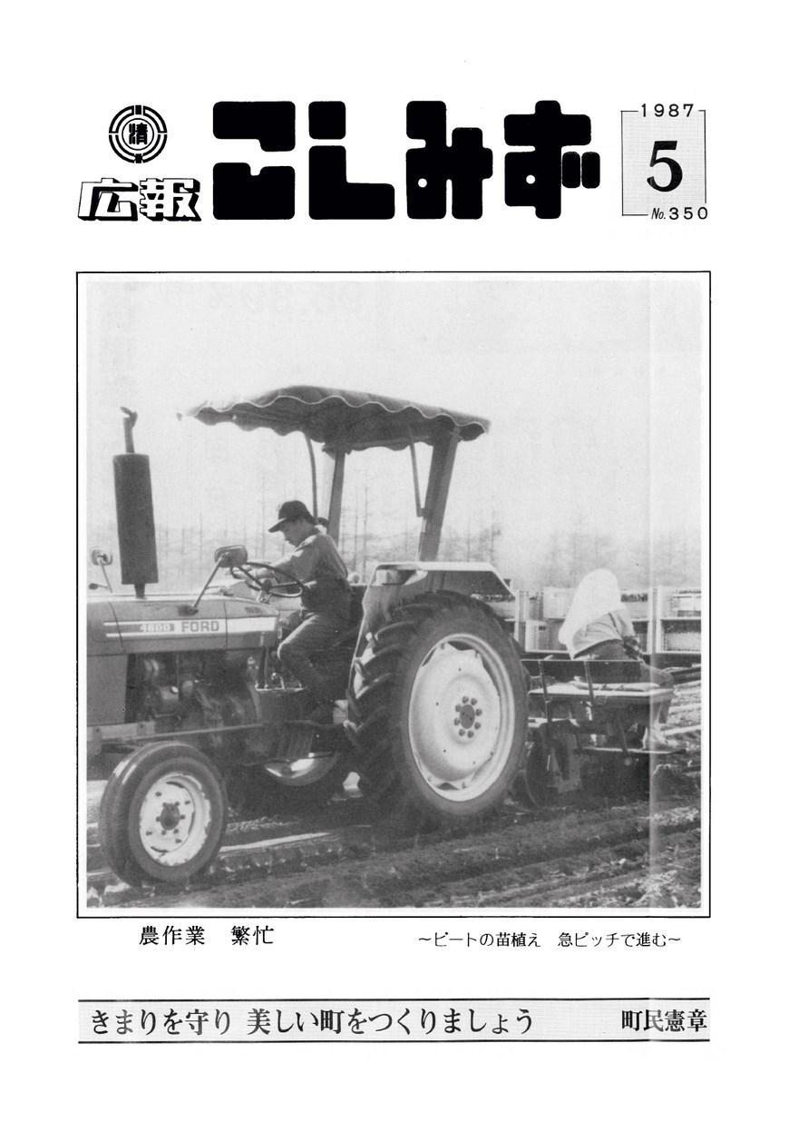 広報こしみず昭和62年5月号の表紙画像