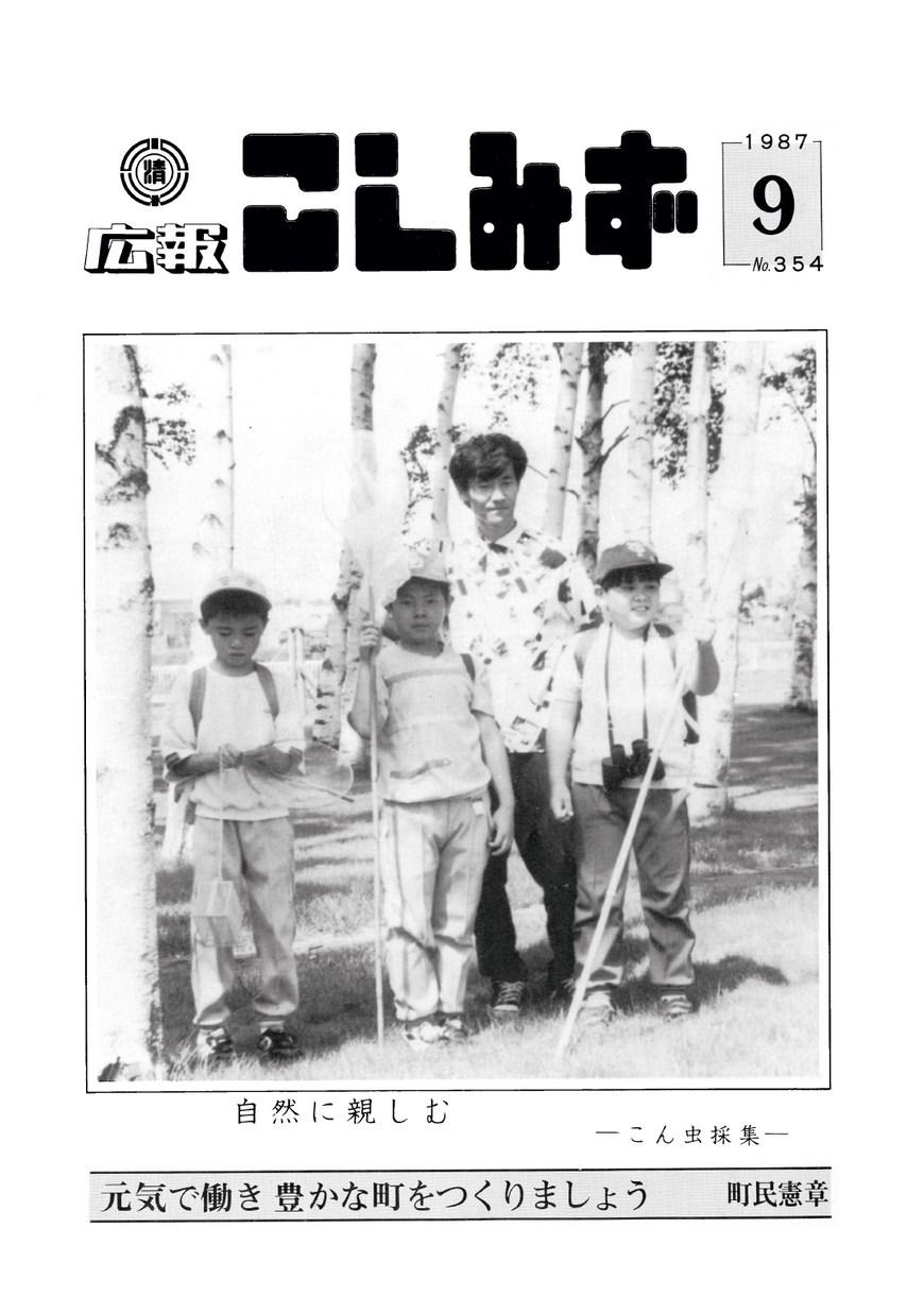 広報こしみず昭和62年9月号の表紙画像