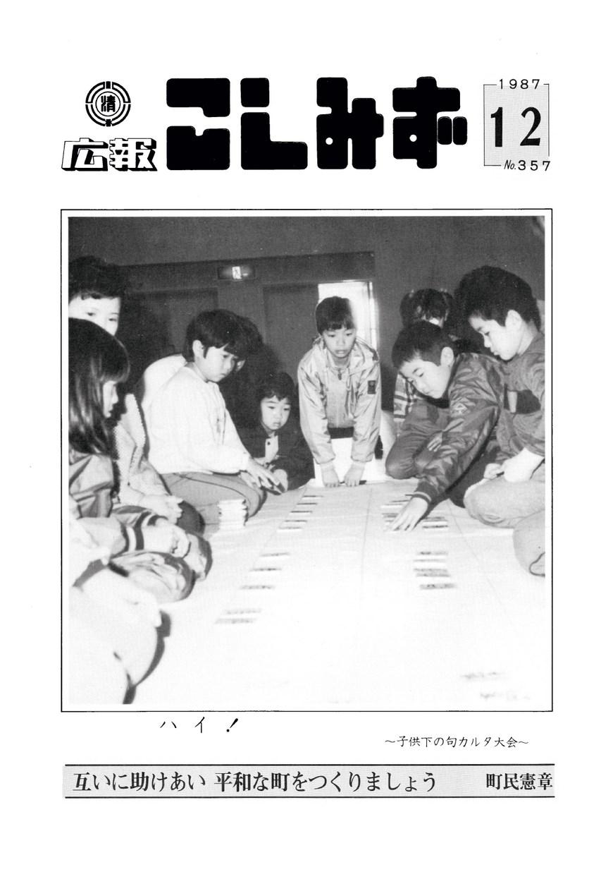 広報こしみず昭和62年12月号の表紙画像