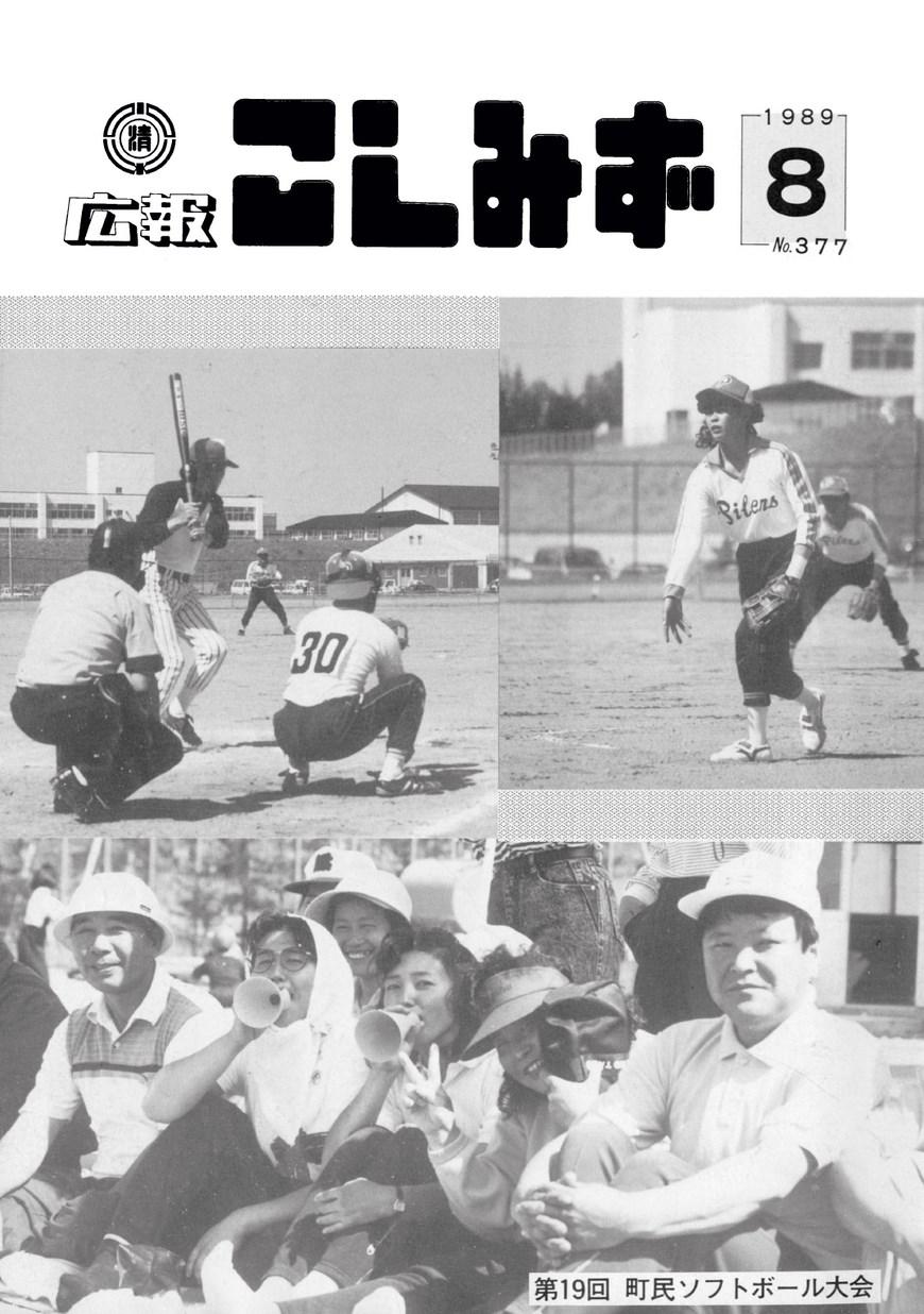 広報こしみず平成元年8月号の表紙画像