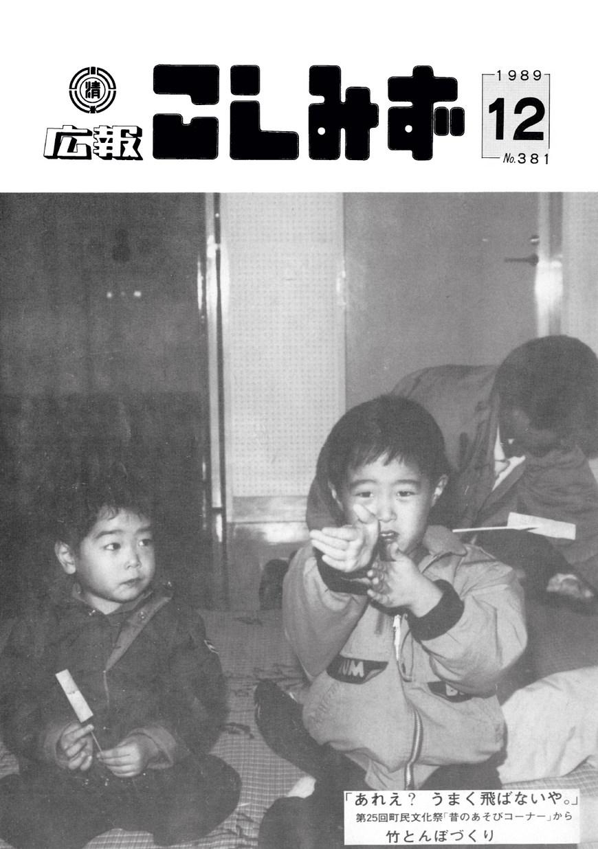 広報こしみず平成元年12月号の表紙画像