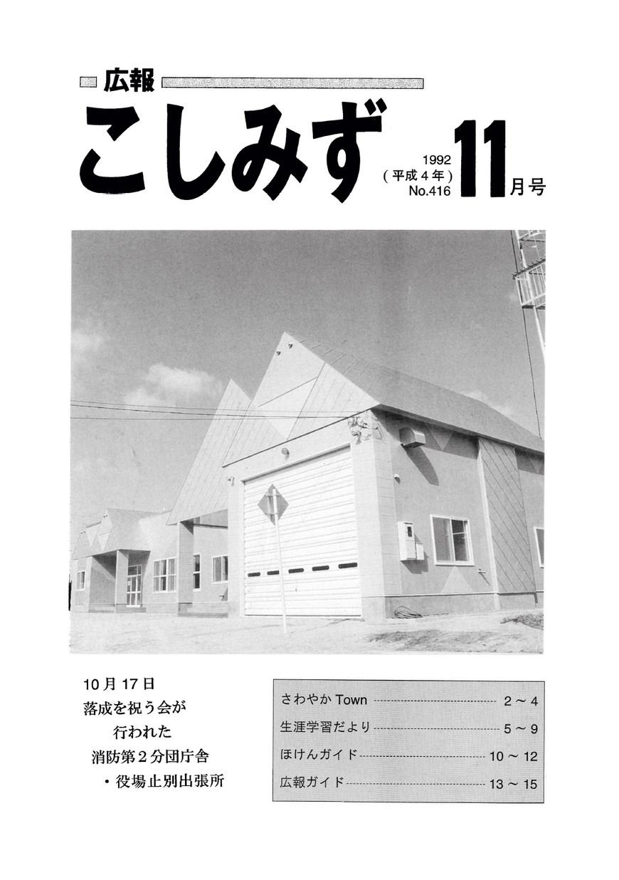 広報こしみず平成4年11月号の表紙画像