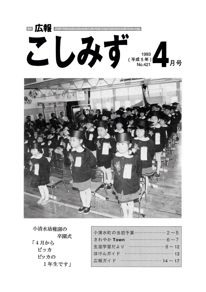 広報こしみず平成5年4月号の表紙画像