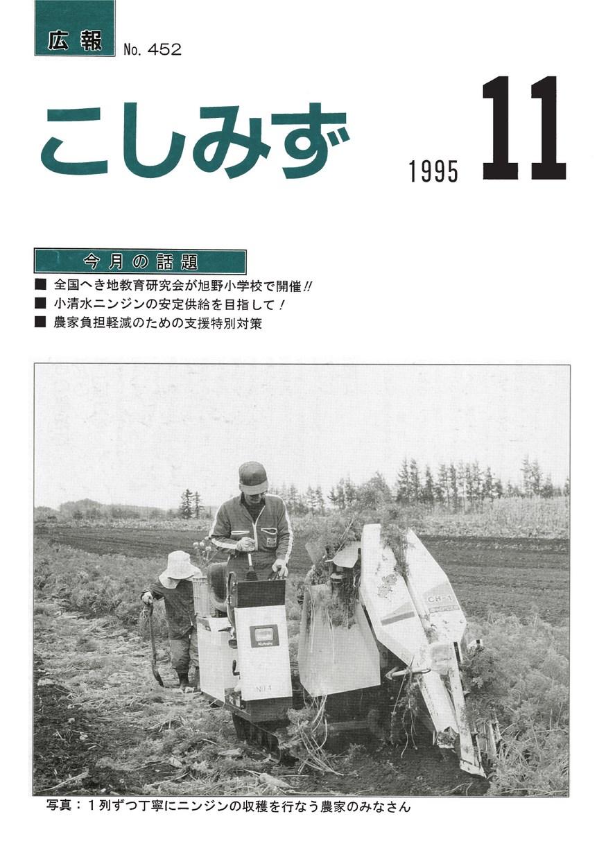 広報こしみず平成7年11月号の表紙画像