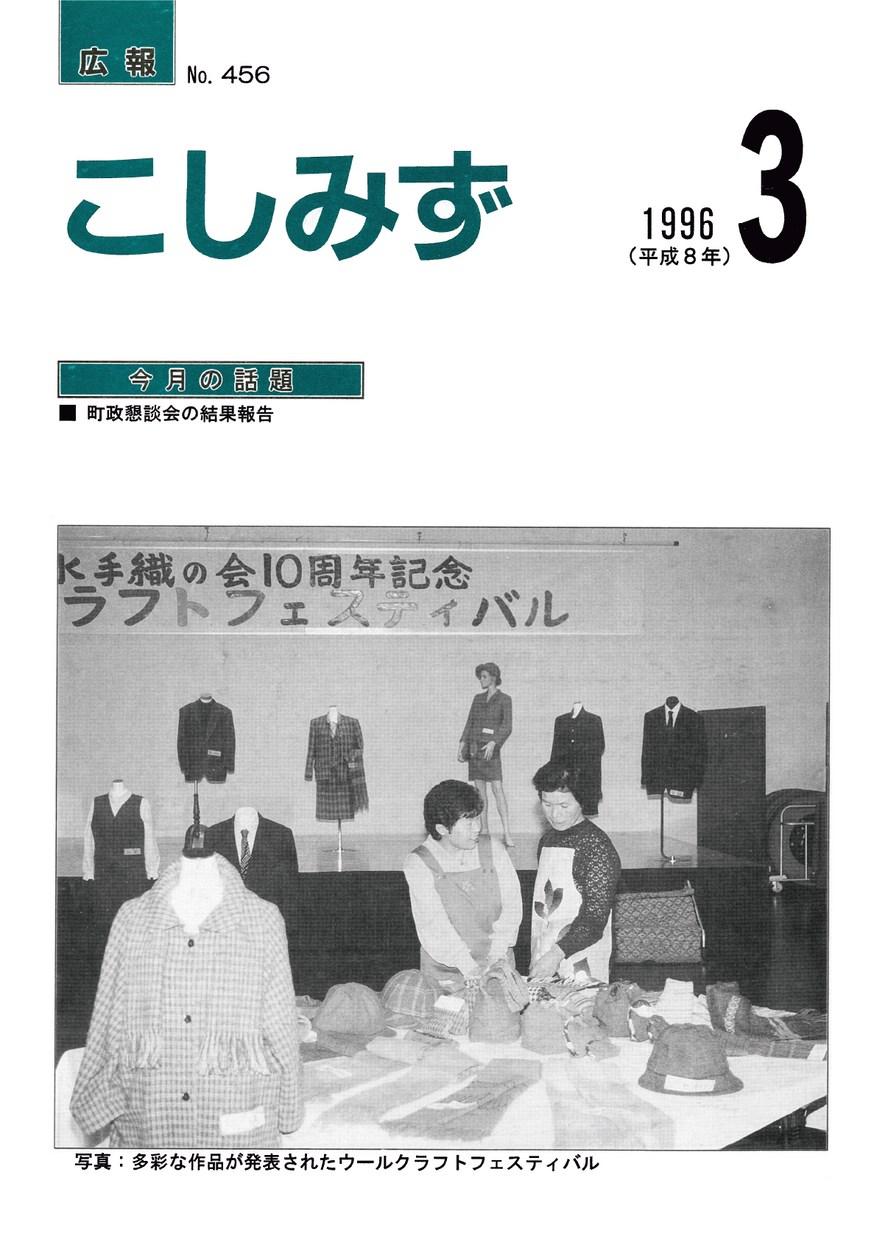 広報こしみず平成8年3月号の表紙画像