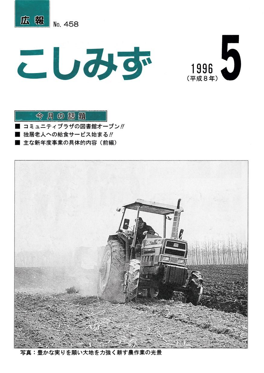 広報こしみず平成8年5月号の表紙画像