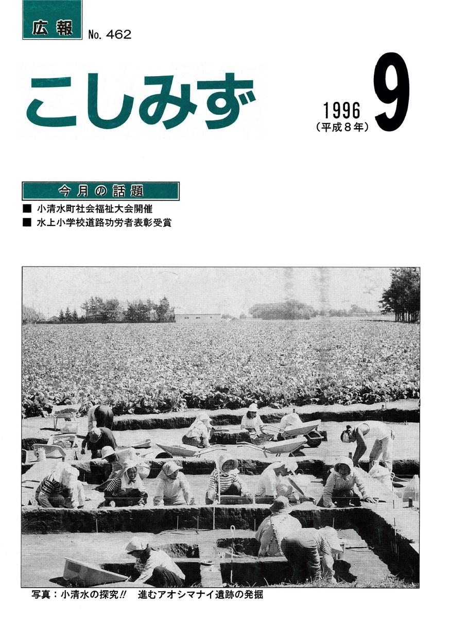 広報こしみず平成8年9月号の表紙画像