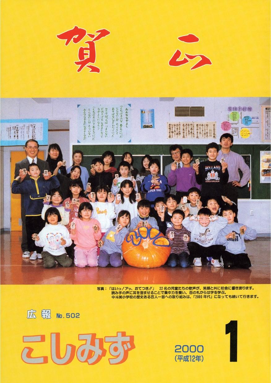 広報こしみず平成12年1月号の表紙画像